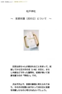 御祭神「日本武尊(ヤマトタケルノミコト)」を祀る松戸神社で子授けのご利益を。